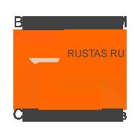 Компания RUSTAS