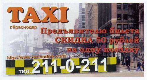 симпатичные билеты Краснодара
