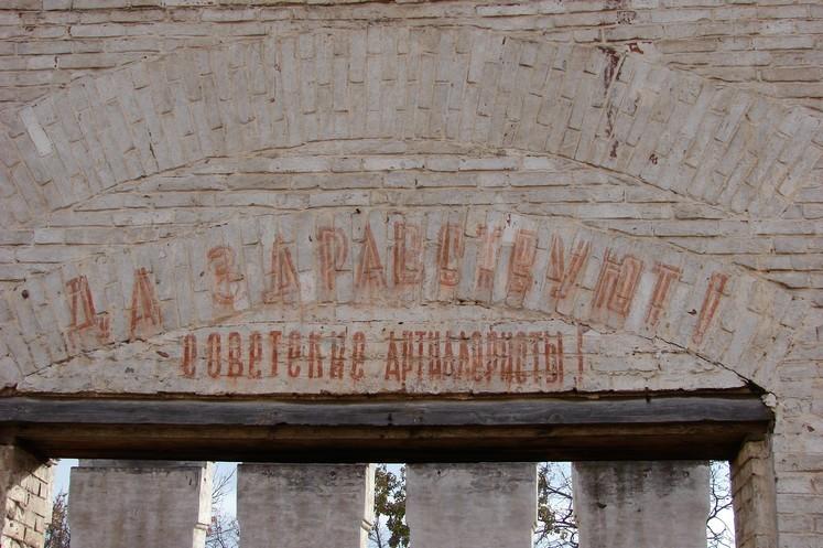Надпись на стенах. Астраханский кремль.